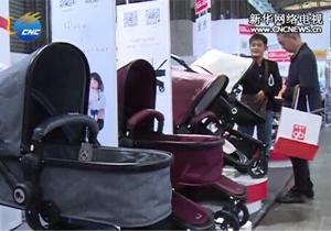 新华电视:中国婴童用品进出口增长 智能科技成企业追逐焦