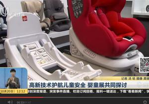 上海电视台:高新技术护航儿童安全 婴童展共同探讨