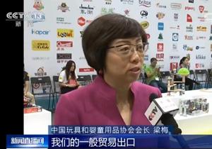 中央电视台:全球玩具婴童用品超七成为中国制造