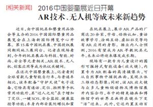 青年报:2016中国婴童展开幕 AR技术、无人机等成未来新趋势