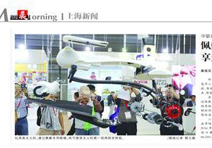 新闻晨报:孕婴童展举行佩戴专用眼镜 享无人机视觉