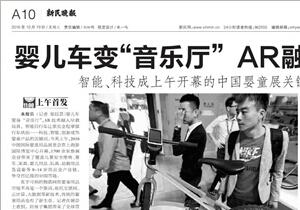 """新民晚报:中国婴童展婴儿车变""""音乐厅"""" AR融入玩具"""