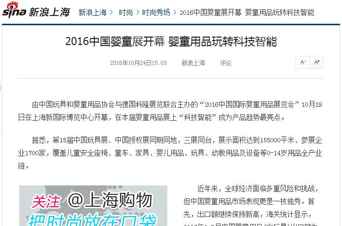 新浪网:2016中国婴童展开幕 婴童用品玩转科技智能