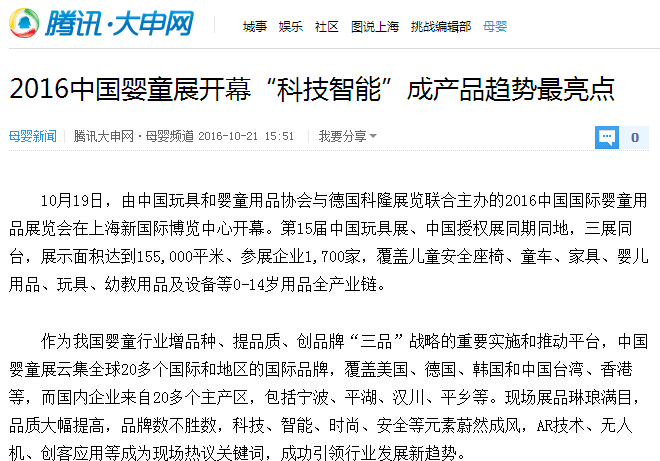 """腾讯网:2016中国婴童展开幕""""科技智能""""成产品趋势最亮点"""