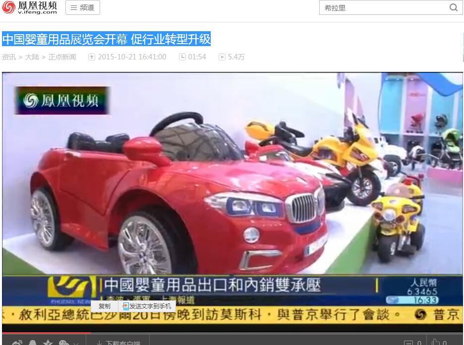 凤凰卫视:中国婴童用品展览会开幕 促行业转型升级