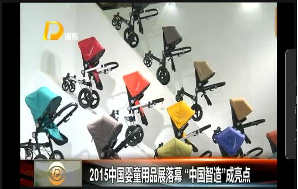 """浦东电视台:2015中国婴童用品展落幕 """"中国智造""""成亮点"""