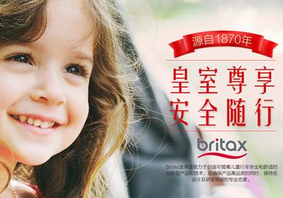 麦克英孚(宁波)婴童用品有限公司Britax品牌经理刘保华