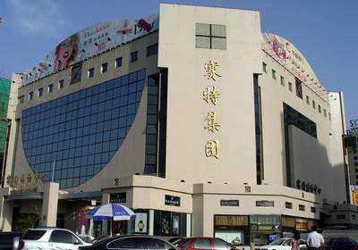 赛特购物中心经理卢刚