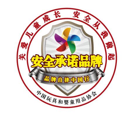 中国婴童展安全承诺品牌