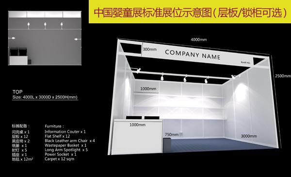 中国婴童展标准展位示意图(层板版)