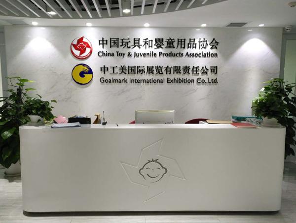 中国玩具和婴童用品协会内景