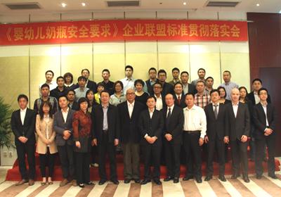 《婴幼儿奶瓶安全要求》企业联盟标准贯彻落实会在京召开
