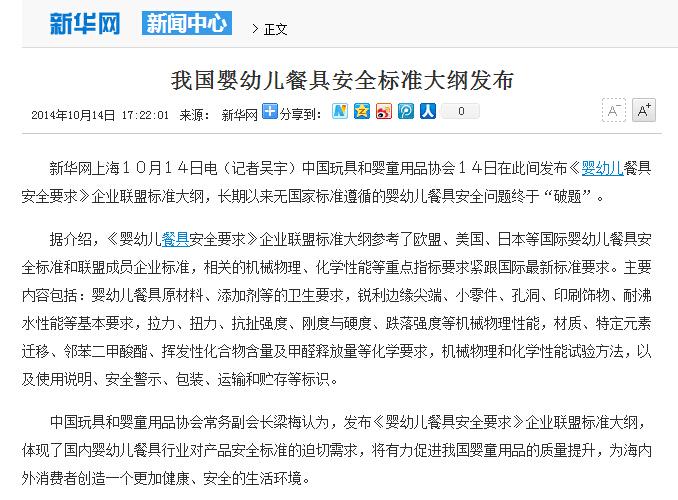 新华社:我国婴幼儿餐具安全标准大纲发布