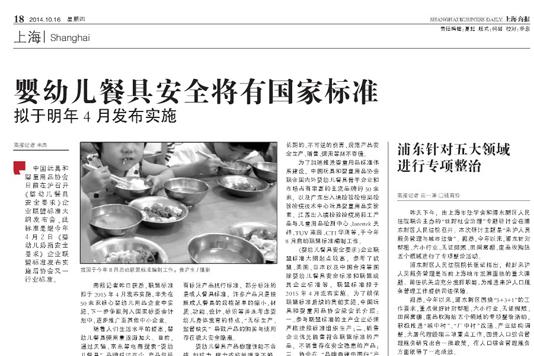 上海商报:婴幼儿餐具安全将有国家标准
