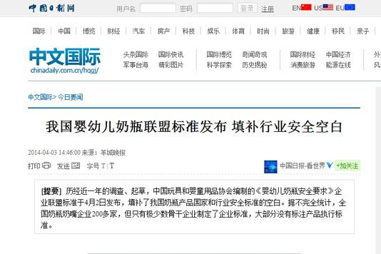 中国日报:我国婴幼儿奶瓶联盟标准发布 填补行业安全空白