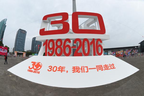 中国玩具和婴童用品协会三十周年主形象