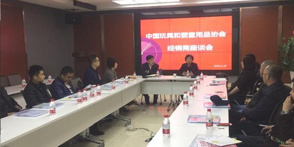 中国玩具和婴童用品协会渠道商精英会-太原