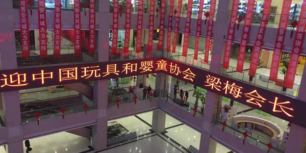 中国玩具和婴童用品协会渠道商精英会-西安