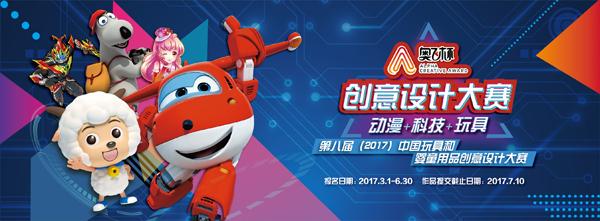第八届中国玩具和婴童用品创意设计大赛海报