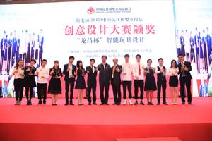 第七届龙昌杯颁奖盛典