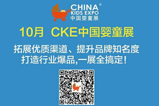 2017中国婴童展主形象图