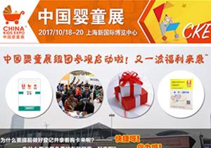 中国婴童展组团参观启动,大波福利来袭!