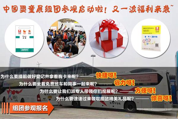 组团参观中国婴童展福利