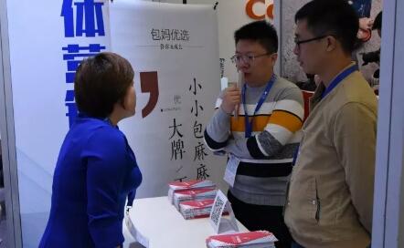 中国婴童展大V专区
