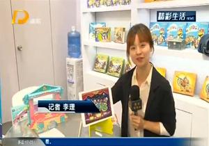 浦东电视台:中国婴童用品展 科技引领新潮流