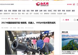 2017中国婴童展开幕 物联网、机器人、VR与AR技术蔚然成风