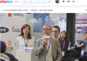 """2018新趋势产品展示与发布 """"中国制造""""成功引领行业潮流"""