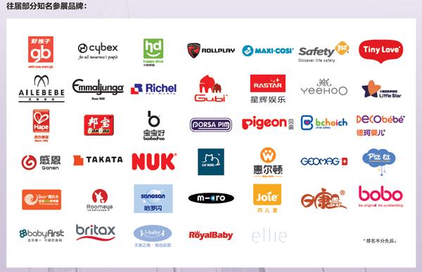 CKE中国婴童展往届部分知名参展品牌