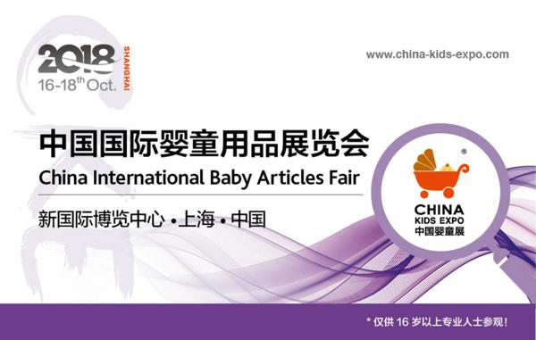 2018CKE中国婴童展参展邀请函海报