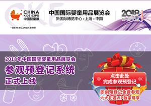 2018年CKE中国婴童展参观正式开始了,仅需40秒!