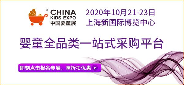 CKE中国婴童展参观预登记